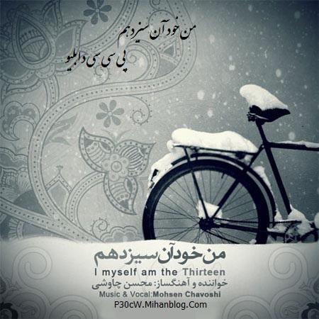 p30cw.mihanblog.com
